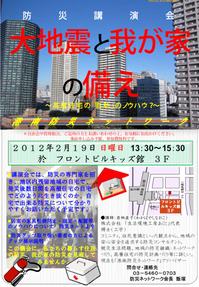 防災講演会ポスター2012・2・19.png