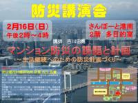 20142月講演会.png