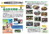 2019防災便り10月号.png